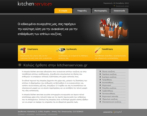 http://www.kitchenservices.gr/